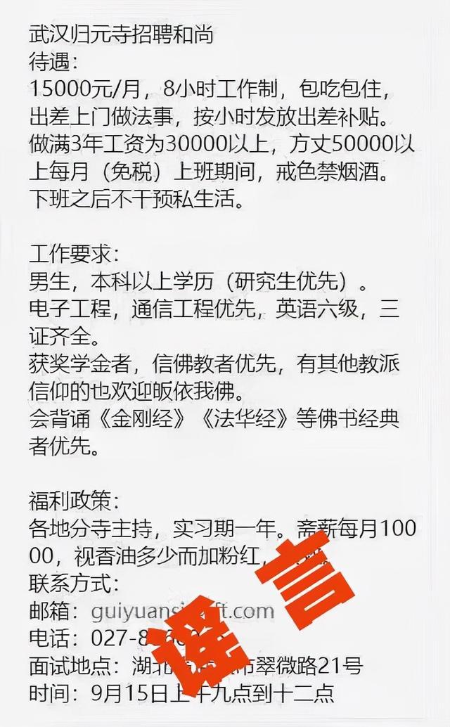 武汉归元禅寺月薪1万5招聘和尚?谣言 全球新闻风头榜 第1张