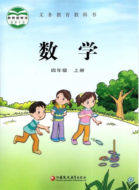 苏教版四年级数学上册高清电子课本