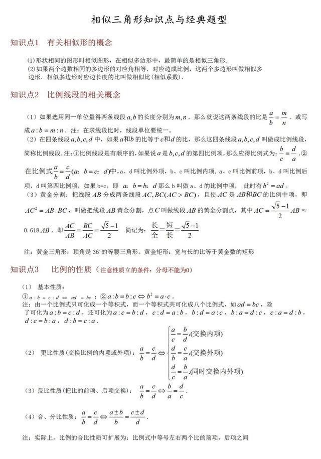 初中数学——相似三角形知识点整理