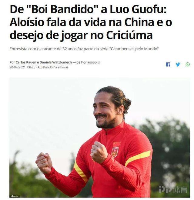 留洋?洛国富:我与广州队合同结束后不再续约 想回巴西踢球 全球新闻风头榜 第1张
