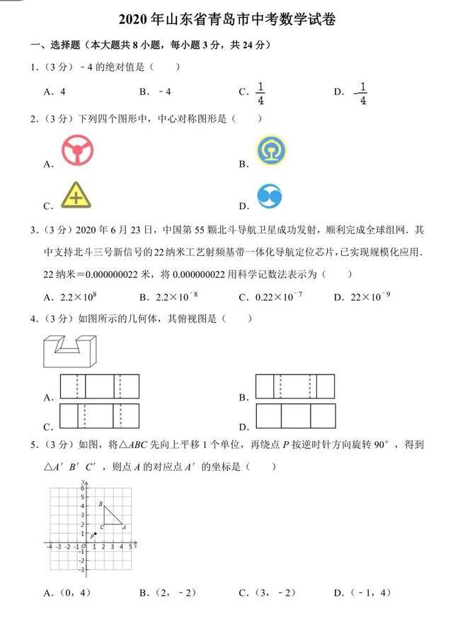 2020年山东省青岛市中考数学试卷