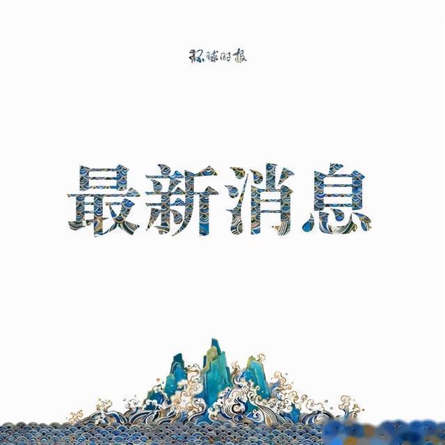 9月11日福建泉州新增1例本土确诊病例,为福建莆田关联病例 全球新闻风头榜 第1张