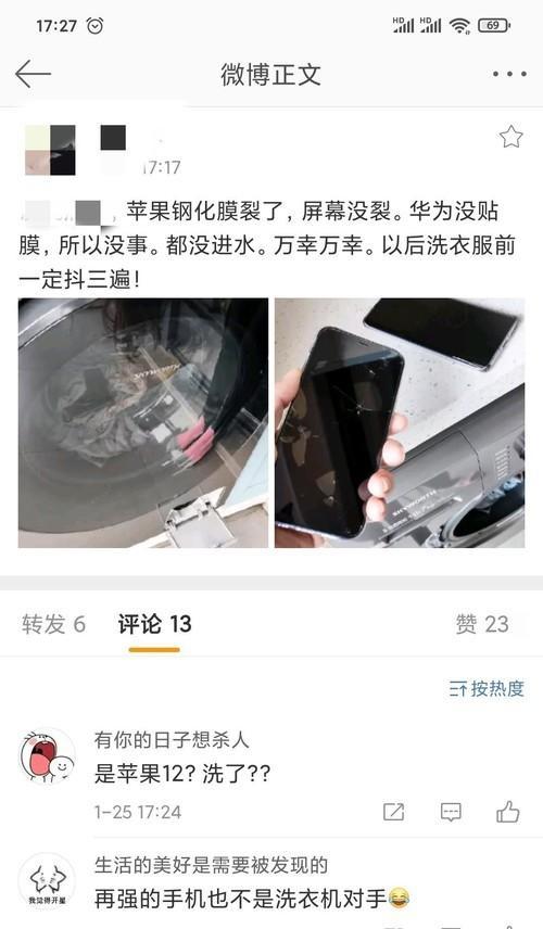 防水的解释,手机防水有多重要?苹果和华为同时掉洗衣机,竟然完好无损