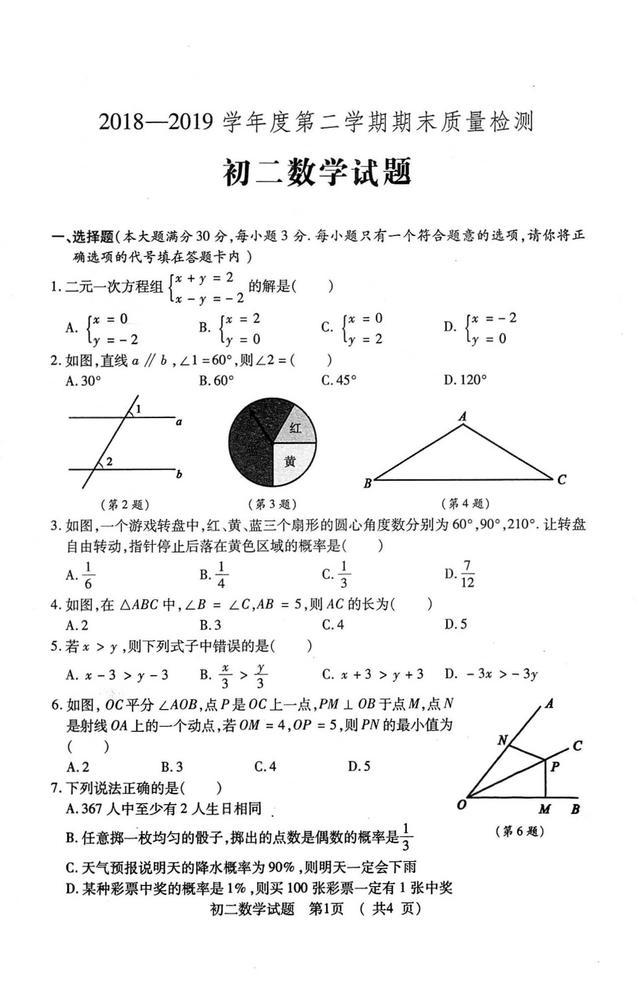济宁市任城区2019年七年级初二期末考试数学试卷含答案