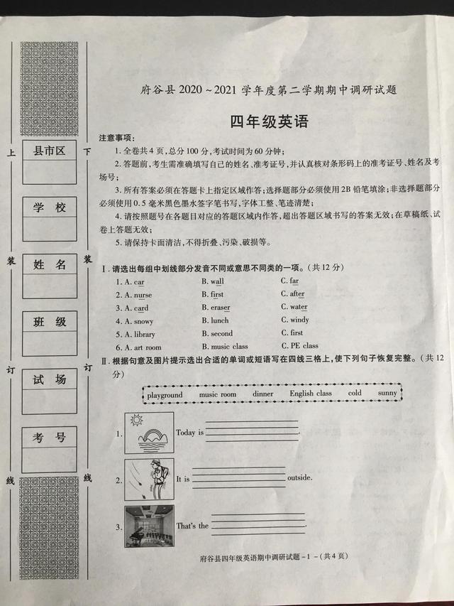 四年级下册英语期中试卷带答案