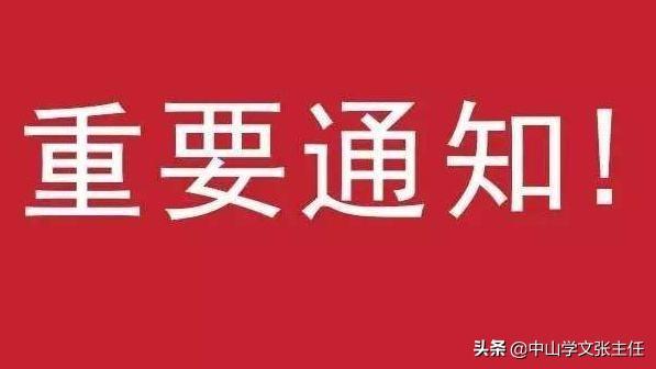 网络教育期末考试,关于华南理工大学网络教育2020年春季学期期末考试工作安排的通知