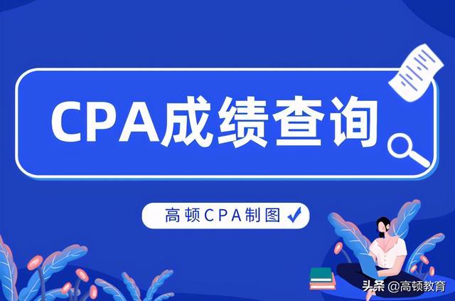 注会成绩查询时间,CPA成绩公布2020,中注协官方消息
