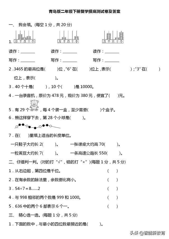 二年级数学下册青岛版复学摸底测试已更新,速速收藏