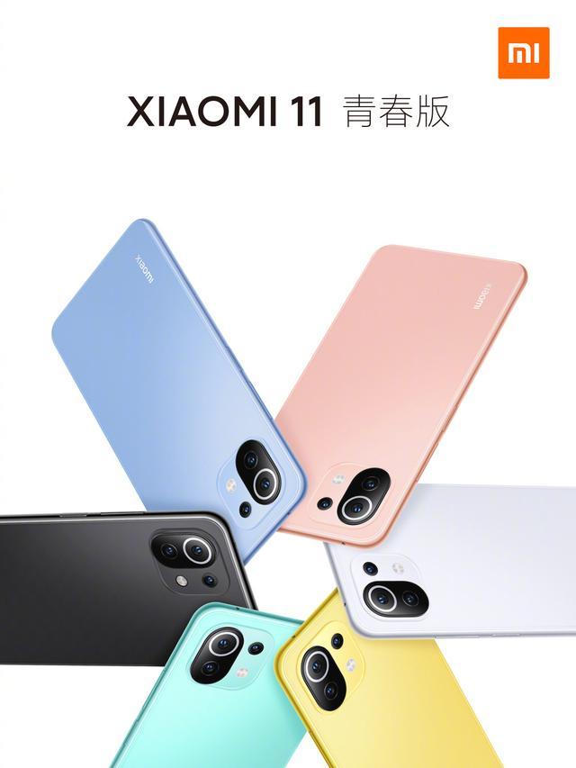 小米最新消息,小米 11 青春版明日开售:6.81mm 厚度 + 骁龙 780G,2299 元起