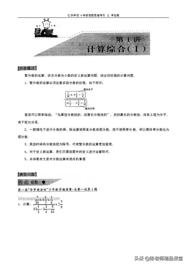 45页pdf 6年级奥数思维导引 上 学生版