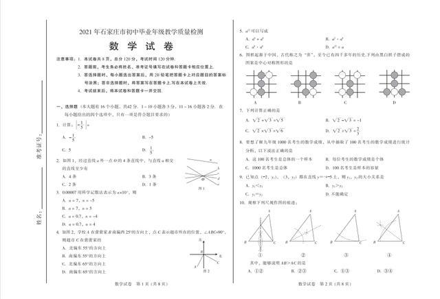 2021年河北中考数学石家庄市初三质检模拟