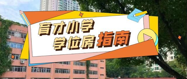 育才小学,广州越秀区育才小学丨可直升可派位,省机关大院的学位房怎么样?