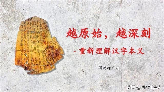 """富的寓意,越原始,越深刻 – 重新理解汉字本义 │ 藏""""富""""于民"""