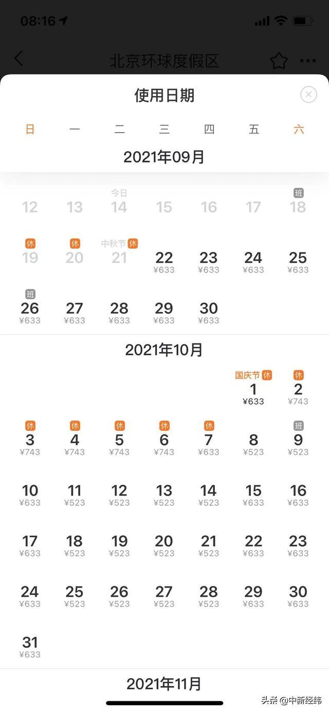 太热门!北京环球影城首日票1分钟售罄,连周一工作日也卖光? 全球新闻风头榜 第2张