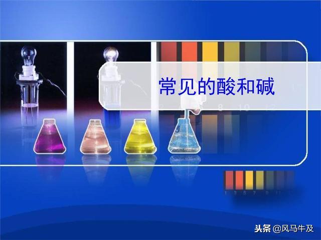 「中考」初中化学笔记5.1——初识酸和碱—生活中的酸和碱
