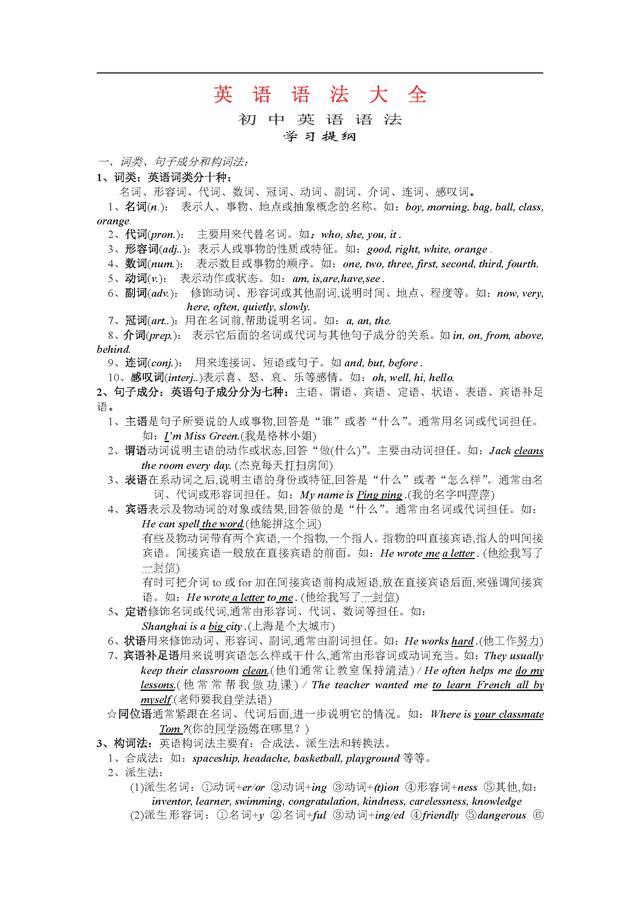 上海初中英语语法大全
