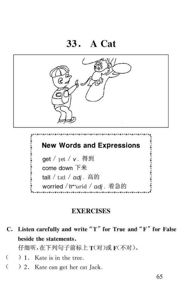 小学英语听力100篇——第33篇(含听力及听力材料)
