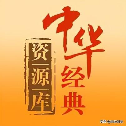 《中华经典资源库》1-06.离骚