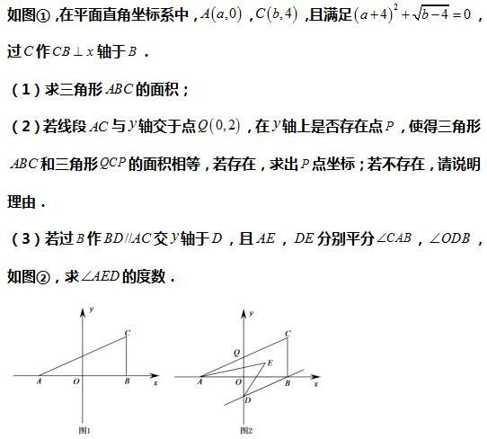 初一数学每日一练-日常集训(附答案) 2021.5.5