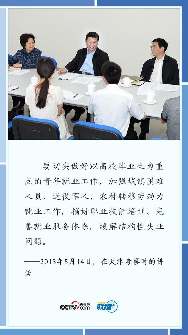 习近平总书记对高等职业教育工作中做出重要指示