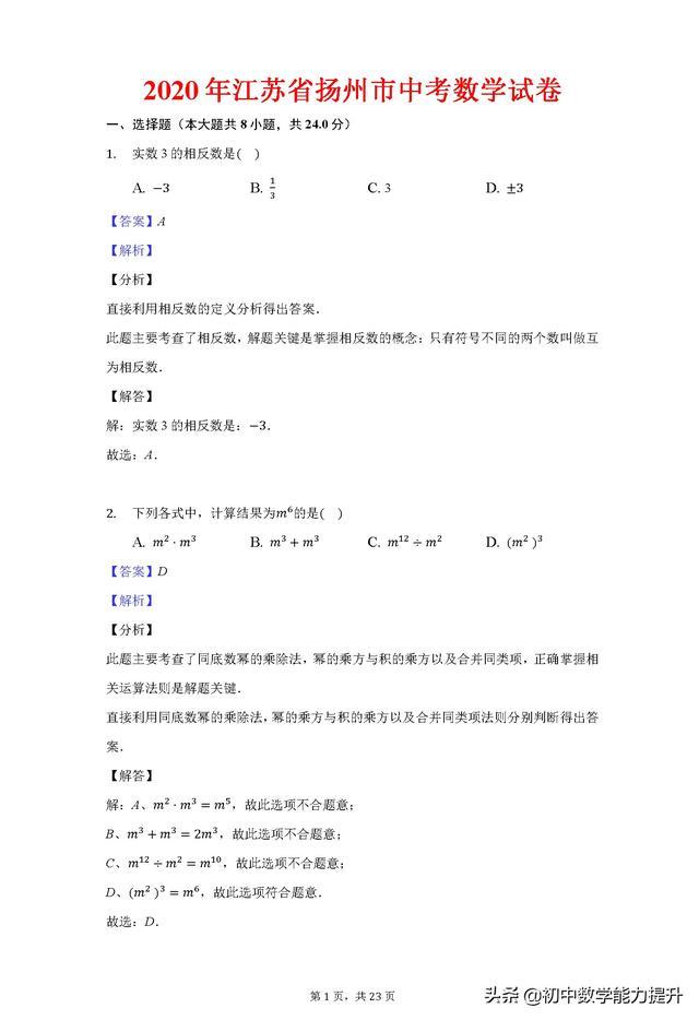 2020年江苏省扬州市中考数学试卷解析版