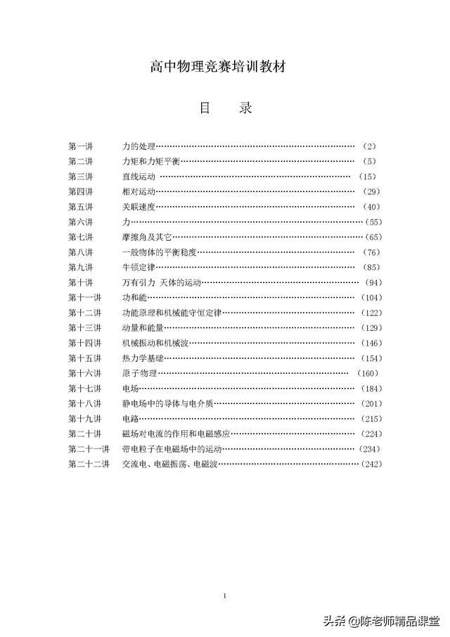 251页pdf高中物理竞赛培训教材