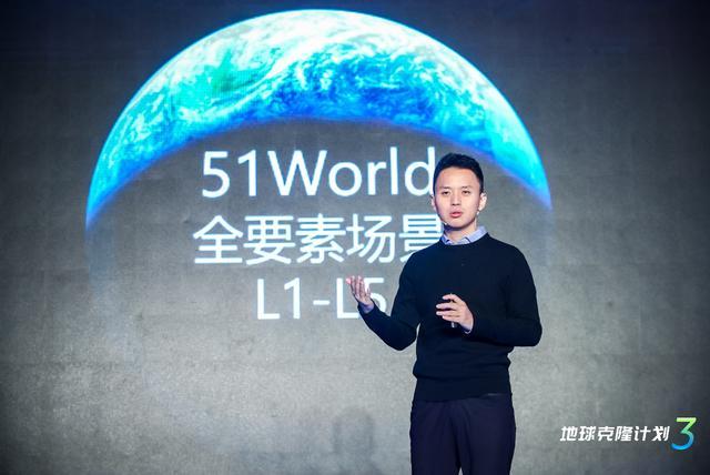 51VR,从克隆城市到克隆地球 51VR发布51WORLD全要素场景