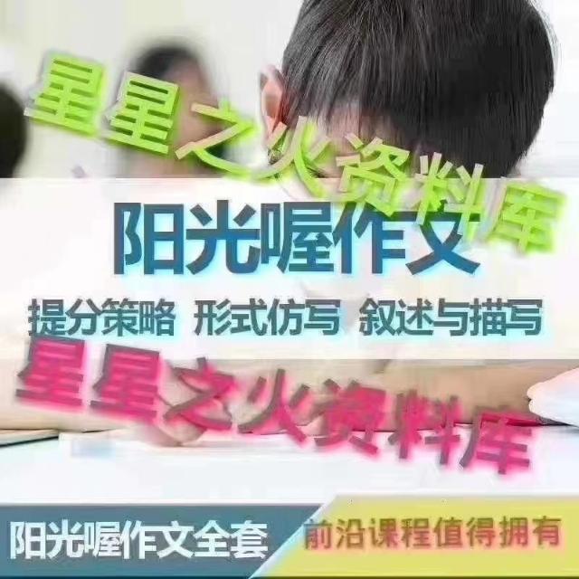 小学生作文加盟,阳光喔少儿作文培训机构合集!