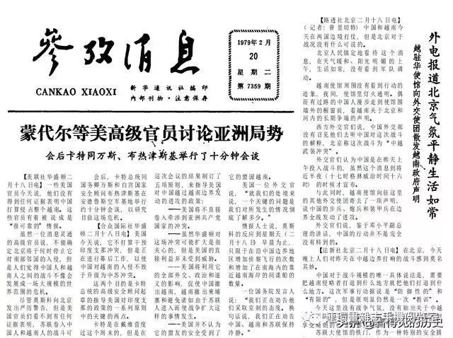 参考消息电子版在线阅读,1979年2月20日《参考消息》
