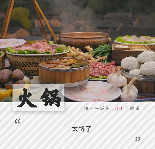 火锅图片,吐血推荐!130张图!吃遍全中国火锅
