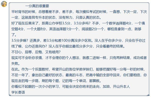 重庆专升本成绩查询,专升本考试多一分重要吗?参与投票,即可领取线上专升本资料