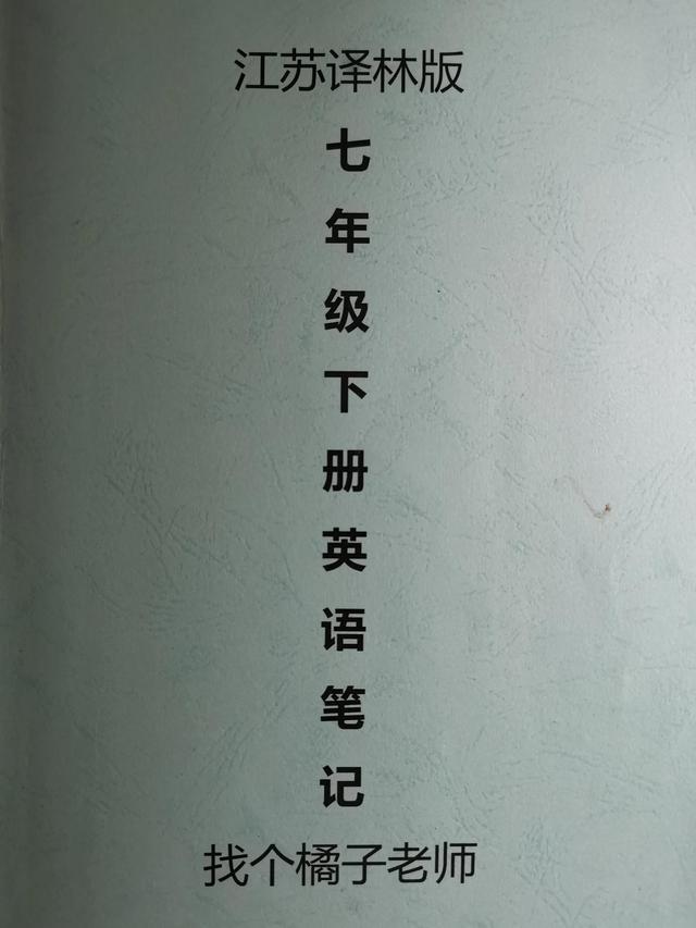 江苏译林英语七下语法笔记