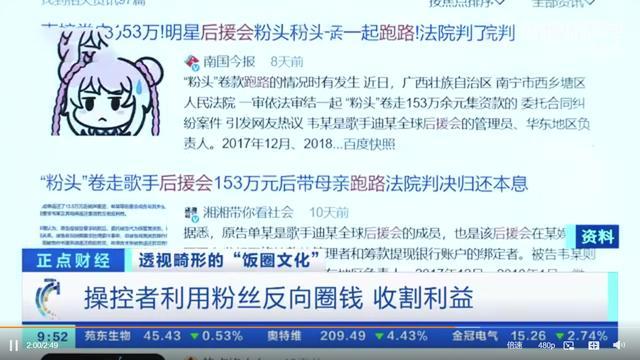 起底吴某凡背后的疯狂饭圈 全球新闻风头榜 第2张