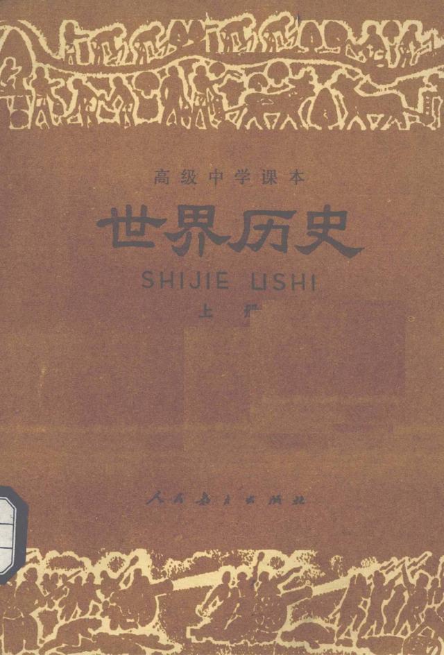 「老课本怀旧」高中《世界历史》上册 1987人教版