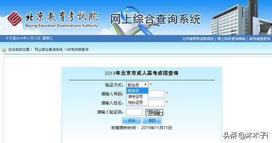 北京成考成绩查询,北京成考考试成绩可以查询:来看看2019年的录取分数线吧