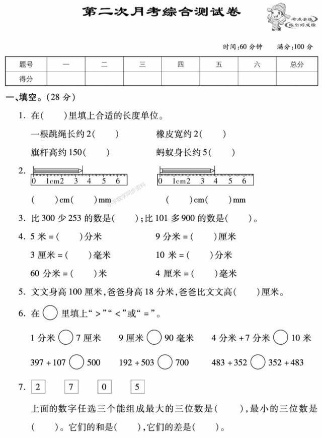 苏教版数学二年级下第二次月考测试卷(含答案)