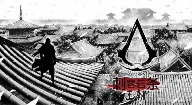 漫画唐,《刺客信条》将推出唐朝背景的漫画,反而让粉丝们感到担忧