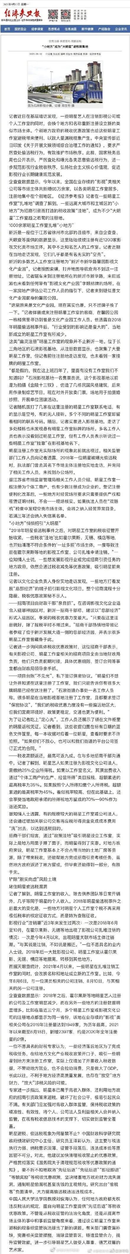 """明星工作室扎堆小地方,千方百计""""避税"""" 全球新闻风头榜 第1张"""