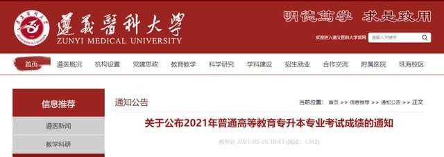专升本成绩查询入口,2021年贵州专升本各院校专业考试成绩查询