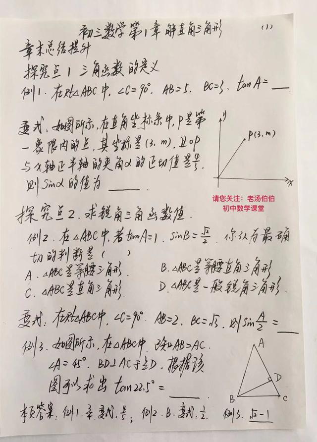 1月4日初三数学第1章解直角三角形:章末总结提升探究点