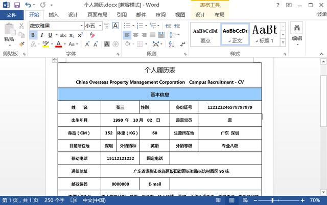 网页 word,Word文档完整导入Excel不变形,格式切换只需三步搞定