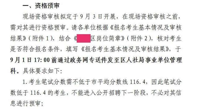 上海事业单位考试成绩查询,2020年上海事业单位市平均线116.4分!你进面了吗