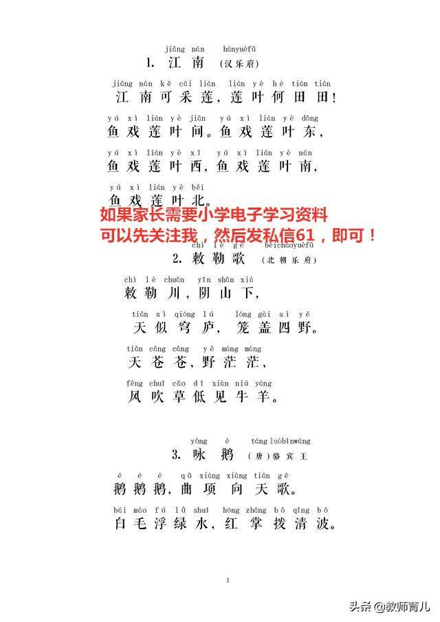 小学语文要求背诵的70古诗附拼音注音,爸妈打印出来,和娃一起学