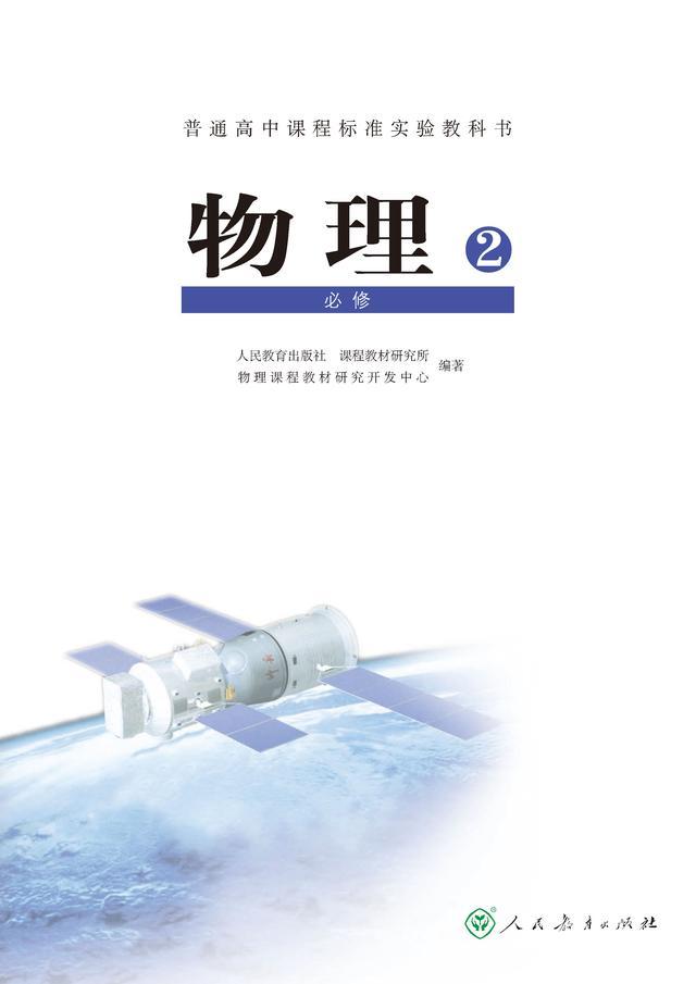 人教版高中物理必修2(5-7章)高清扫描版