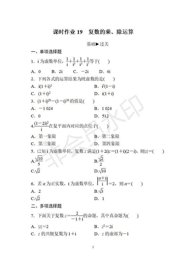 新版高中数学必修二习题19——复数的乘除运算(无解析)