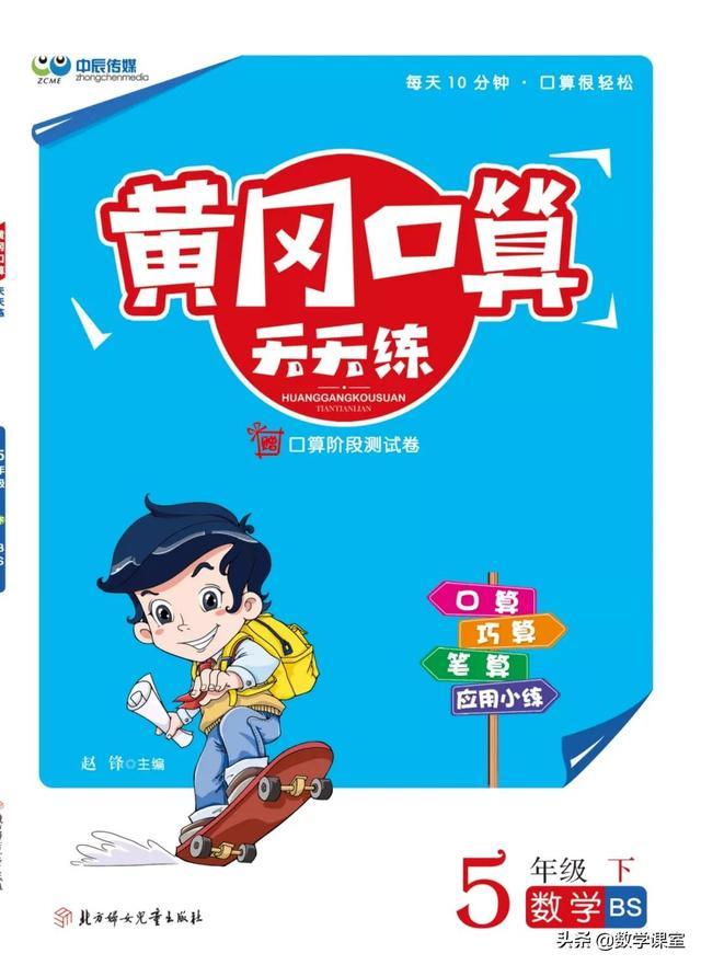 2021春北师大版数学黄冈口算天天练五年级下册(一)