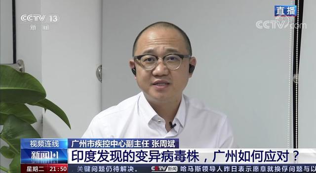 南宁境外返回人员不是广州此次疫情源头 溯源仍在进行 全球新闻风头榜 第1张