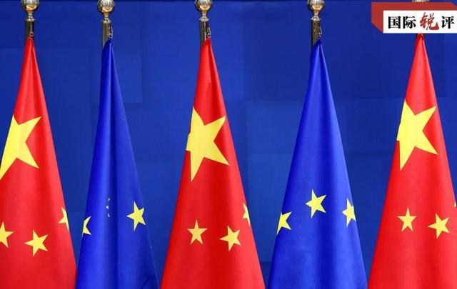 中欧投资协定,国际锐评丨中欧投资协定不能成为西方某些政客的工具