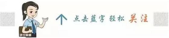 济宁公务员成绩查询,2020年济宁市公务员考试综合成绩公布啦(附检察机关综合成绩))