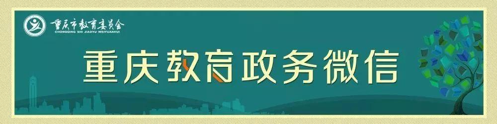 重庆市中考成绩查询,太方便了!中考联招成绩6月26日发放,查询方式及注意事项速来get!